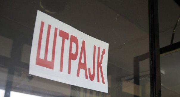 strajk radnika u obrazovanju